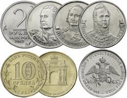 """Russland 17 x 2 Rubel + 10 Rubel 2012 """"200 Jahre Großer Sieg im Vaterländischen Krieg von 1812"""""""