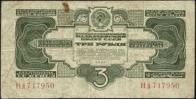 Russland / Russia P.210 3 Gold Rubel 1934 (4)