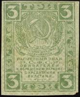 Russland / Russia P.083 3 Rubel (1919) (2)
