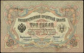 Russland / Russia P.009b 3 Rubel 1905 (3)