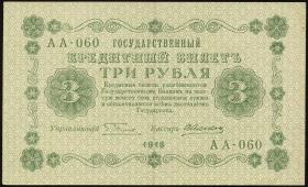 Russland / Russia P.087 3 Rubel 1918 (2)