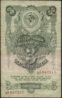 Russland / Russia P.218 3 Rubel 1947 (4)