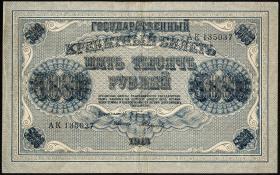 Russland / Russia P.096 5000 Rubel 1918 (3)