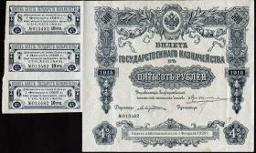 Russland / Russia P.059 500 Rubel 1915 State Treasury Note (2)