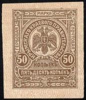 Russland / Russia P.S0369 50 Kopeken 1918 (1)
