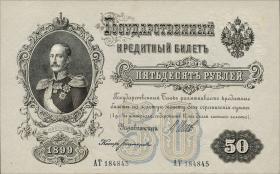 Russland / Russia P.008d 50 Rubel 1899 (1)