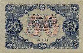 Russland / Russia P.132 50 Rubel 1922 (1)