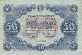 Russland / Russia P.132 50 Rubel 1922 (1/1-)