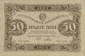 Russland / Russia P.160 50 Rubel 1923 (2)
