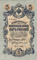 Russland / Russia P.035 5 Rubel 1917 (3)
