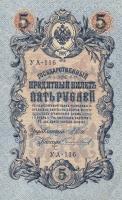 Russland / Russia P.035 5 Rubel 1909 (1917) (1)
