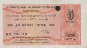 Russland / Russia P.FX154d 5 Rubel 1979 (1)