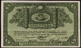 Russland / Russia P.S0101 3 Rubel (1918) Archangelsk (2+)