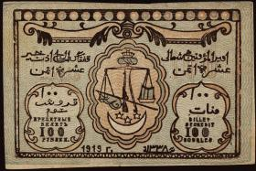 Russland / Russia P.S0474b 100 Rubel 1919 (2-)