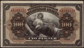 Russland / Russia P.S1197 100 Rubel 1918 (1920) (3)