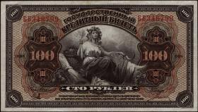 Russland / Russia P.S1249 100 Rubel 1918 (1920) (1-)