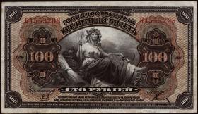 Russland / Russia P.S1249 100 Rubel 1918 (1920) (3)