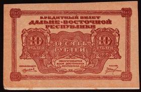 Russland / Russia P.S1204 10 Rubel 1920 (1/1-)