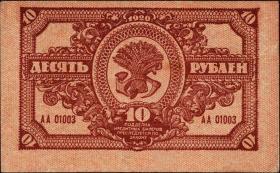 Russland / Russia P.S1204 10 Rubel 1920 (2)