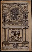 Russland / Russia P.S1201 1 Rubel 1920 (2)