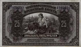 Russland / Russia P.S1248 25 Rubel 1918 (1920) (1)