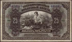 Russland / Russia P.S1248 25 Rubel 1918 (1920) (3)
