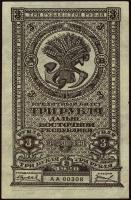 Russland / Russia P.S1202 3 Rubel 1920 (2+)