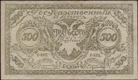 Russland / Russia P.S1188b 500 Rubel 1920 (1-)