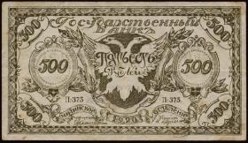 Russland / Russia P.S1188b 500 Rubel 1920 (2)