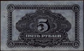 Russland / Russia P.S1203 5 Rubel 1920 (2)