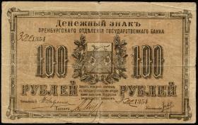 Russland / Russia P.S0978 100 Rubel 1917 (4)