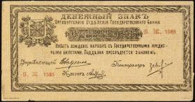 Russland / Russia P.S0979 1 Rubel 1918 (1-)