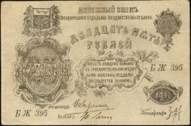 Russland / Russia P.S0977 25 Rubel 1917 (3)