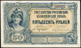 Russland / Russia P.S0438 50 Rubel (1920) (2)