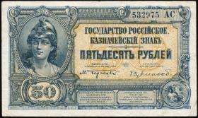 Russland / Russia P.S0438 50 Rubel (1920) (3)