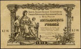 Russland / Russia P.S0422 50 Rubel 1919 (3)