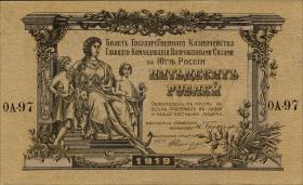 Russland / Russia P.S0422 50 Rubel 1919 (1)