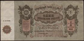 Russland / Russia P.S0638 1.000.000.000 Rubel 1924 (2)