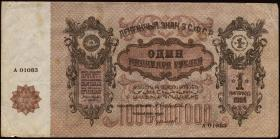 Russland / Russia P.S0638 1.000.000.000 Rubel 1924 (3)