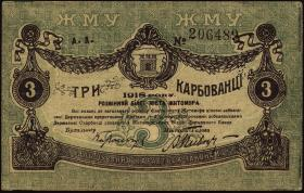 Russland / Russia P.S0342 3 Karbowanez 1918 (1-)