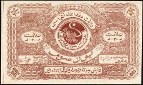 Russland / Russia P.S1050 100 Rubel 1922 (1)