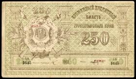 Russland / Russia P.S1171 250 Rubel 1919 (3+)