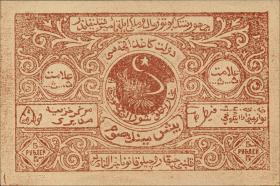 Russland / Russia P.S1054 5000 Rubel / 5 neue Rubel 1922 (1)