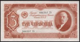 Russland / Russia P.203 3 Tscherwonetz 1937 (1)