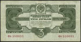 Russland / Russia P.209 3 Gold Rubel 1934 (3)