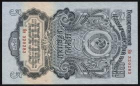 Russland / Russia P.220 5 Rubel 1947 (1)