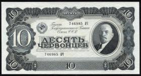 Russland / Russia P.205 10 Tscherwonetz 1937 (1)