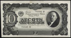 Russland / Russia P.205 10 Tscherwonetz 1937 (2/1)