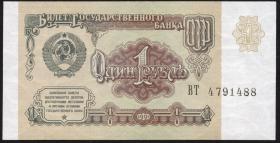 Russland / Russia P.237 1 Rubel 1991 (1)