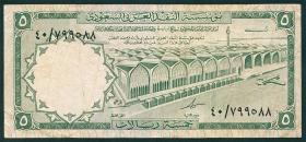 Saudi-Arabien / Saudi Arabia P.12a 5 Riyals (1968) (3)